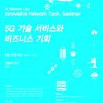 [Innovative Network Tech. Seminar] 5G 기술 서비스와 비즈니스 기회
