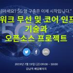 5G 네트워크 무선 및 코어 인프라 구성 기술과 오픈소스 프로젝트
